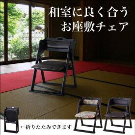 お座敷チェア チェア 和風 和室 一人掛けチェア 椅子 イス 折りたたみチェア フォールディングチェア おしゃれ 敬老の日