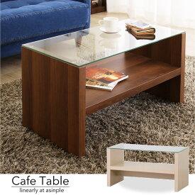 【超特価!】コーヒーテーブル テーブル ローテーブル ガラス 北欧 リビングテーブル 収納 木製 家具 木 カフェテーブル 長方形 リビングテーブル 天然木 センターテーブル おすすめ