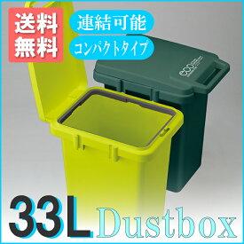【本日30日はポイント10倍】【ゴミ箱 おしゃれ セール】分別ゴミ箱 ごみ箱 ゴミ箱 33L デザインゴミ箱 連結ゴミ箱 アメリカンデザイン キッチン 台所 屋外 屋内