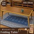 テーブル折りたたみテーブルフォールディングテーブルローテーブルセンターテーブルリビング北欧ミンディシンプルおしゃれインテリア木製