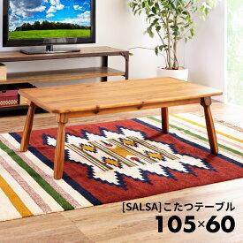 【本日1日はポイント20倍】こたつ テーブル 105×60 長方形 コタツ 炬燵 センターテーブル デザインこたつテーブル 北欧 天然木 おしゃれ シンプル 新生活