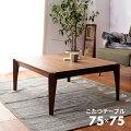 こたつテーブルコタツ正方形75×75センターテーブルローテーブル空調暖房炬燵コンパクト天然木おしゃれオールシーズン