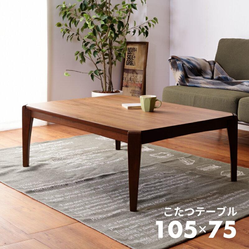 【お買い物マラソン期間限定限定ポイント7/21迄】こたつ テーブル コタツ 長方形 105×75cmセンターテーブル ローテーブル