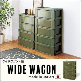 2個セット ワイドワゴン4段 チェスト 収納家具 収納 収納棚 収納ボックス【こたつ 半額も セール開催中】