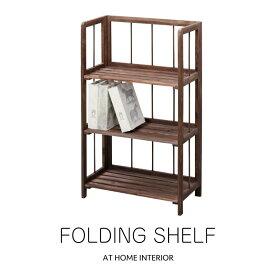 フォールディングシェルフ 3段シェルフ 棚 折りたたみ式 折り畳み式 木製 天然木収納 ブラウン おしゃれ 可愛い インテリア 新生活