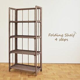 フォールディングシェルフ 4段シェルフ 棚 折りたたみ式 折り畳み式 木製 天然木 収納 セール 新生活