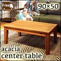 ポイントアップ送料無料Sサイズ90×50テーブルローテーブルセンターテーブルリビング北欧アカシア天然木木製おしゃれ