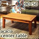 【週末クーポン配布中】Sサイズ 90×50 テーブル ローテーブル センターテーブルリビング 北欧 アカシア 天然木 木製 おしゃれ【こたつ 半額も セール開催中】