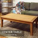 【お得なクーポン配布中】Lサイズ 110×55 テーブル ローテーブル センターテーブルリビング 北欧 アカシア 天然木 木…