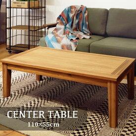 【センターテーブル シンプル セール】テーブル ローテーブル センターテーブル Lサイズ 110×55 リビング 北欧 アカシア 天然木 木製 おしゃれ 在宅ワーク テレワーク 新生活 母の日