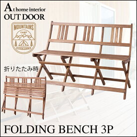 折りたたみベンチ 三人掛け フォールディングベンチ 3人用 ベンチ チェア 椅子 イス ガーデン リゾート バルコニー 木製 簡易 アカシア アウトドア バーベキュー おしゃれ