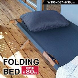 フォールディングベッド 枕付 折りたたみベッド バッグインベッド 持ち運び 収納袋 一人用 ポータブル 簡易ベッド アウトドア キャンプ 屋外 屋内 兼用 おしゃれ ウッドデッキ ガーデン