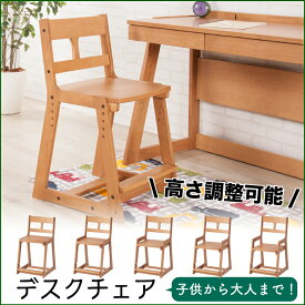 チェア デスクチェア イス 椅子 学習チェア 木製 書斎用 学習デスク用 キッズ 子供 高さ調節 足掛け 収納 ナチュラル シンプル 入学 こども