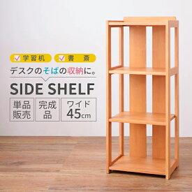 シェルフ 3段 サイドシェルフ ラック サイドラック 木製 書斎用 学習デスク用 収納 収納家具 リビング収納 ナチュラル シンプル 入学 こども