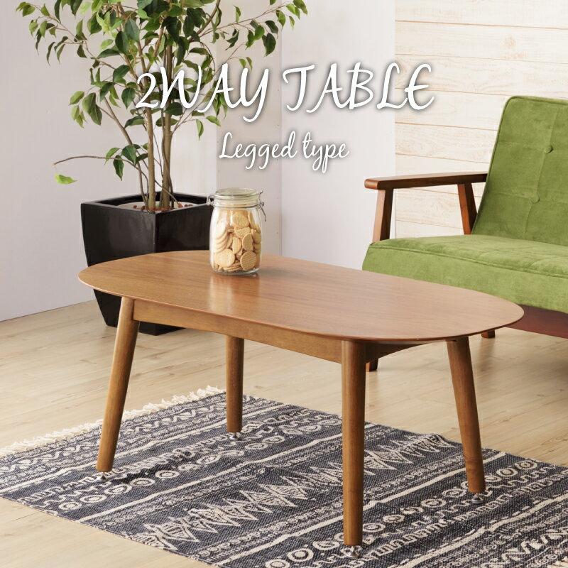 【お盆セール開催中】2WAYテーブル テーブル センターテーブル デスク 木製 ウォルナット 高さ調整可能 トムテ tomte ブラウン