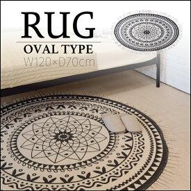 ラグ マット ラグマット コットン センターラグ リビング用 居間用 絨毯 幾何学模様 おしゃれ 楕円形 120×70 モノトーン 西海岸 リゾート