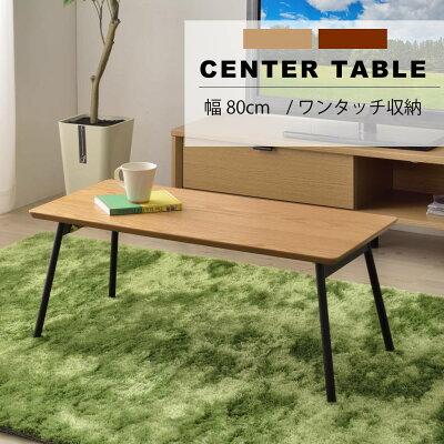 送料無料折りたたみテーブル80x40フォールディングテーブルセンターテーブルローテーブル木製ウォールナットオーク北欧ミッドセンチュリーおしゃれ木製