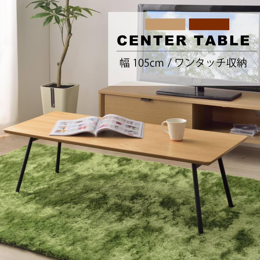 折りたたみテーブル 105x48 フォールディングテーブル センターテーブル
