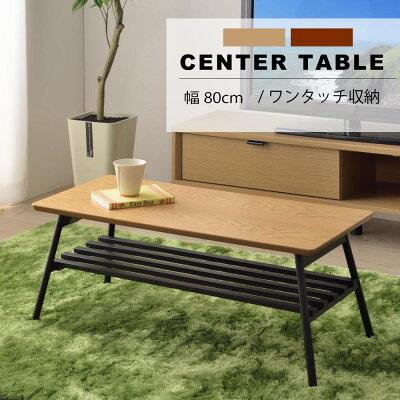 送料無料折りたたみテーブル80x40cm棚付きフォールディングテーブルセンターテーブルローテーブル木製ウォールナットオーク北欧ミッドセンチュリーおしゃれ木製