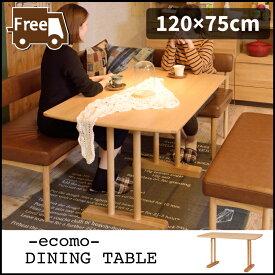 【お得なクーポン配布中】ダイニングテーブル テーブル【こたつ 半額も セール開催中】
