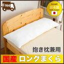 枕 肩こり いびき 抱き枕 妊婦 低反発 日本製 抱きまくら ロング枕 ロングまくら 低反発枕 ウレタン【メーカー直送 …
