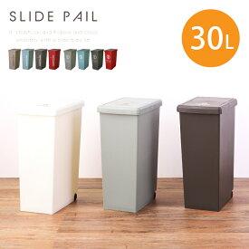 ゴミ箱 30L おしゃれ 屋外 デザインゴミ箱 スリム ゴミ箱 分別ゴミ箱 スタイリッシュデザイン おしゃれ