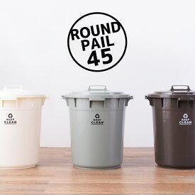 45L ラウンドペール 丸型 おしゃれ 屋外 デザインゴミ箱 ゴミ箱 分別ゴミ箱 スタイリッシュデザイン おしゃれ ブラウン グリーン ホワイト