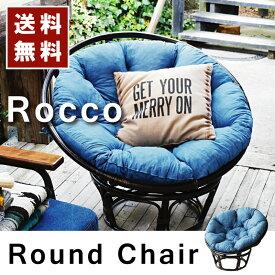 【お買い物マラソンクーポン配布中】デニム チェア 丸型 ラウンドジーンズ 布地 ラタン 丸椅子 イス 椅子