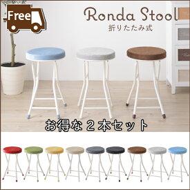 【スーパーセールクーポン配布中】【同色2個セット】ロンダ スツールチェア チェアー イス 椅子 いす 折りたたみ