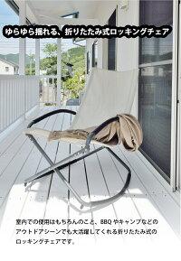 送料無料フォールディングチェアロッキングチェア折りたたみチェア椅子イスメッシュアウトドアガーデンベランダグレーアイボリーおしゃれ
