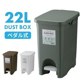 【本日30日はポイント10倍】【22L】ペダルペール 分別ゴミ箱 ゴミ箱 連結ゴミ箱 分別ゴミ箱