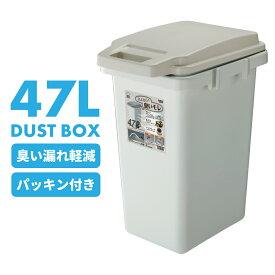 【スーパーセールクーポン配布中】【47L】 ワンハンドパッキンペール ごみ箱連結できる アメリカンデザイン 分別 大型ゴミ箱 ゴミ箱 ダストボックス