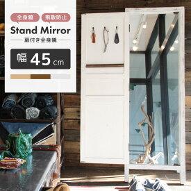 【3連休特別クーポン有り】Rouen ドアミラー 全身ミラー 姿見 全身鏡 スタンドミラー ミラー 鏡 新生活