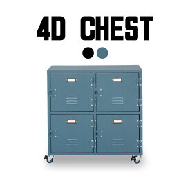 【収納 おしゃれ セール】チェスト4D 収納 小物収納 サイドワゴン
