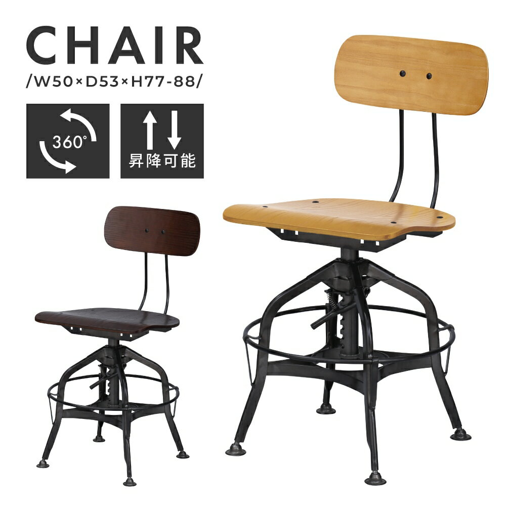 チェア ダイニングチェア バーチェア 昇降機能付き 椅子 イス カフェ 男前 おしゃれヴィンテージ レトロ
