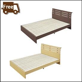 【本日5日はポイント10倍】ダブルベッド フレーム 2人用ベッド すのこベッド 木製 北欧 西海岸 ブラウン ナチュラル おしゃれ 新生活