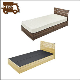 【本日5日はポイント10倍】シングルベッド フレーム 1人用ベッド 引き出し付きベッド 収納 木製 北欧 西海岸 ブラウン ナチュラル おしゃれ 新生活