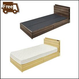 【本日5日はポイント10倍】シングルベッド フレーム 1人用ベッド 引き出し付きベッド 収納 木製 コンセント2個口 北欧 西海岸 ブラウン ナチュラル おしゃれ 新生活