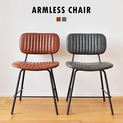 送料無料チェアダイニングチェアダイニングイス椅子ソフトレザーインダストリアルおしゃれ全2色ブラウン/グレー