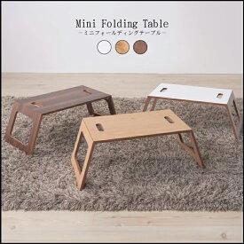 【お買い物マラソンクーポン配布中】フォールディングテーブル ミニ おしゃれ シンプル テーブル 北欧風 折りたたみ コンパクト 全3色 ブラウン/ナチュラル/ホワイト