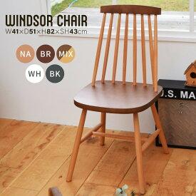 【チェア おしゃれ セール】ウィンザーチェア チェア ダイニングチェア イス 椅子 おしゃれ 木製 シンプル ナチュラル ブラウン ブラック ホワイト ミックス