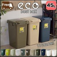 ポイントアップ送料無料ごみ箱ゴミ箱分別ごみ箱おしゃれデザイン連結45lぽっきり