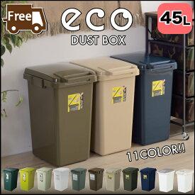 【ゴミ箱 おしゃれ セール】ゴミ箱 ごみ箱 ダストボックス 45Lゴミ袋対応 容量47L ふた付き 屋外 分別 スリム 中身が 見えない カウンター キッチン 大型 ごみ箱 ゴミ箱 分別 大型