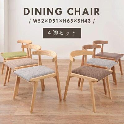 【同色4脚セット】ダイニングチェアアッシュ材使用北欧木製おすすめモダンシンプルナチュラル西海岸リビングカフェスタイルCafeカフェ一人暮らし天然木ウッドチェアー椅子おしゃれ