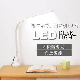 LEDライト デスクライト LED クランプ式 無段階調光 卓上ライト 学習机 ネイルデスクライト クランプ 全2色 ブラック/ホワイト テレワーク 在宅勤務