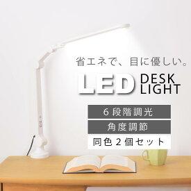 【同色2個セット】LEDライト デスクライト LED クランプ式 無段階調光 卓上ライト 学習机 ネイルデスクライト クランプ 全2色 ブラック/ホワイト テレワーク 在宅勤務