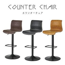 カウンターチェア チェア スツール ハイスツール 昇降式 高さ調整 ガス圧 カフェ キッチンバーチェア ハイチェア 椅子 イス 合皮 ソフトレザー アンティーク おしゃれ