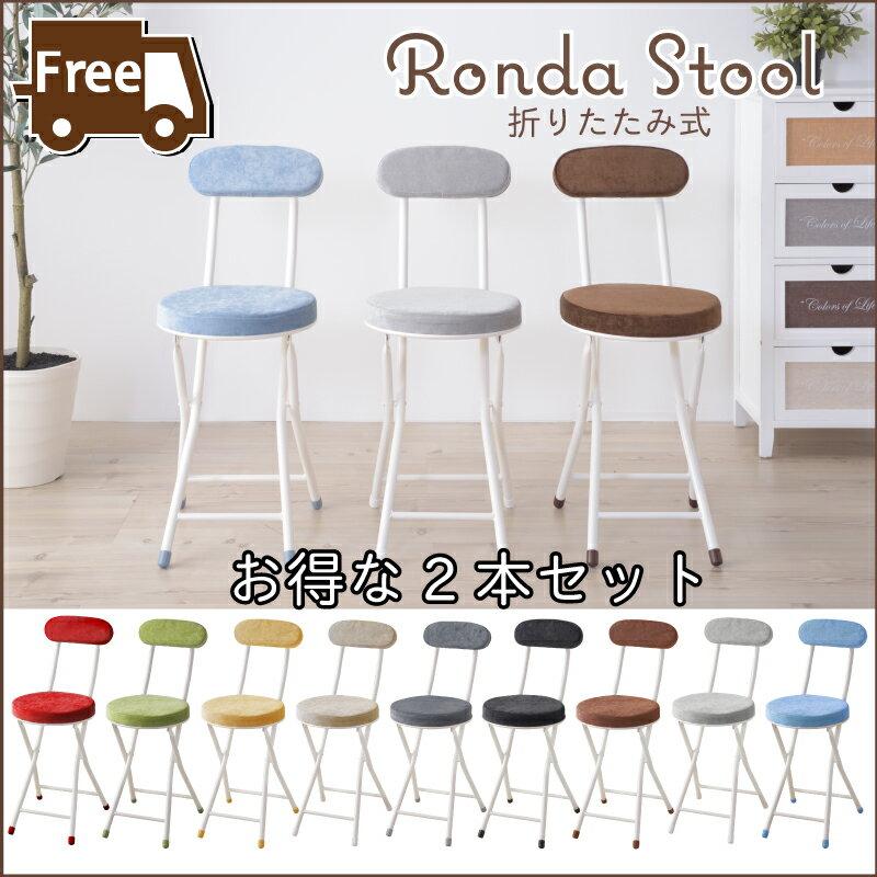 【同色2個セット】ロンダ チェアチェアー イス 椅子 いす 折りたたみ
