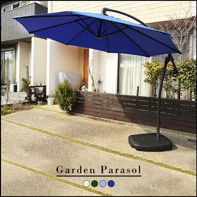 ポイントアップ送料無料自立式大型パラソルサンシェード遮光ビーチパラソルガーデンパラソルガーデンサンシェード