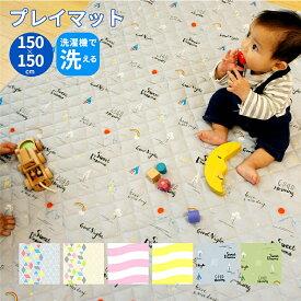 【本日5日はポイント10倍】赤ちゃん プレイマット 子供 敷物 コットン 150 正方形 ギフト 贈り物 出産祝い はいはい期 おしゃれ 新生活